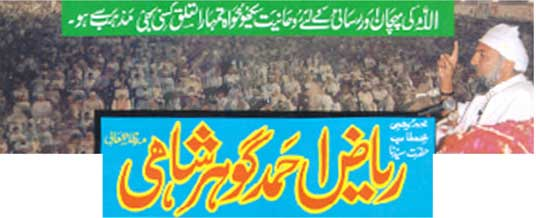 A photograph of a spiritual gathering in Lahore, on the 11th April 1996. The majority of audience consisted of Hanafi and Sha'afi Muslims